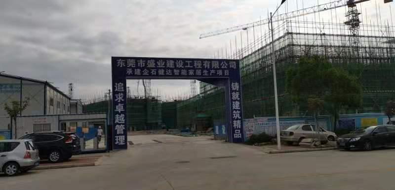 东莞市鑫晖达机械制造有限公司(图2)